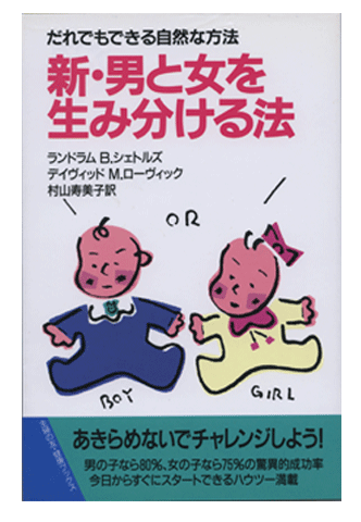 Foreign edition of how to choose the sex of your baby